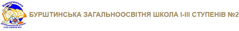 Бурштинська ЗОШ №2